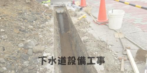 下水道設備工事