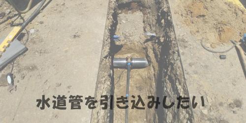 水道管を引き込みしたい